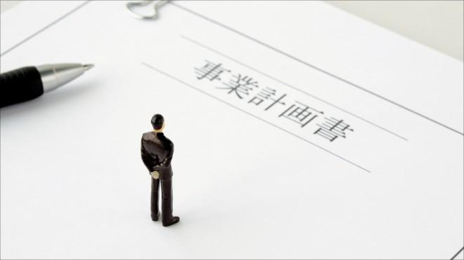 事業承継や融資に役立つ事業計画書の書き方をわかりやすく解説